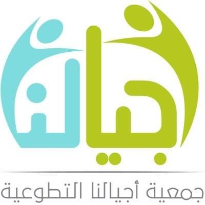 جمعية أجيالنا التطوعية