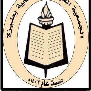 مركز الأميرة نورة بنت عبدالرحمن الفيصل بعنيزة