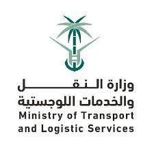وزارة النقل والخدمات اللوجستية