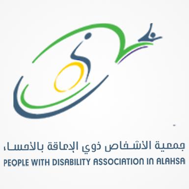 جمعية ذوي الإعاقة بالأحساء