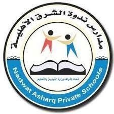 مدارس ندوة الشرق الاهليه