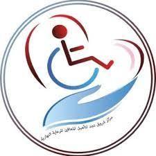 شروق نجد لرعاية ذوي الاحتياجات الخاصة