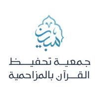 جمعية تحفيظ القرآن بالمزاحمية
