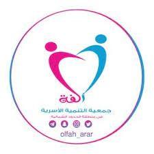 جمعية ألفة بـعرعر