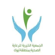 الجمعية الخيرية للرعاية الصحية بتبوك