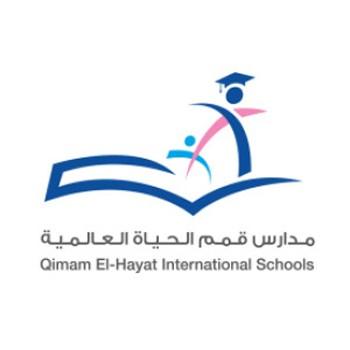 مدارس قمم الحياة العالمية