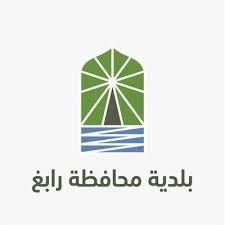 بلدية محافظة رابغ