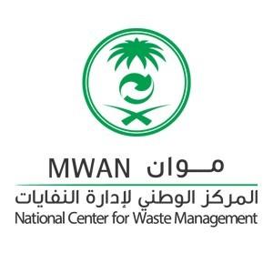 المركز الوطني لإدارة النفايات موان