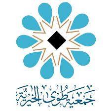 جمعية طوى الخيرية