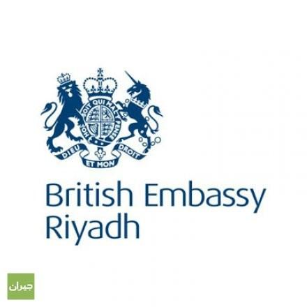 السفارة البريطانية