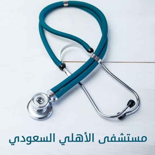 مستشفى الأهلي السعودي