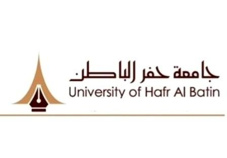 وظائف جامعة حفر الباطن