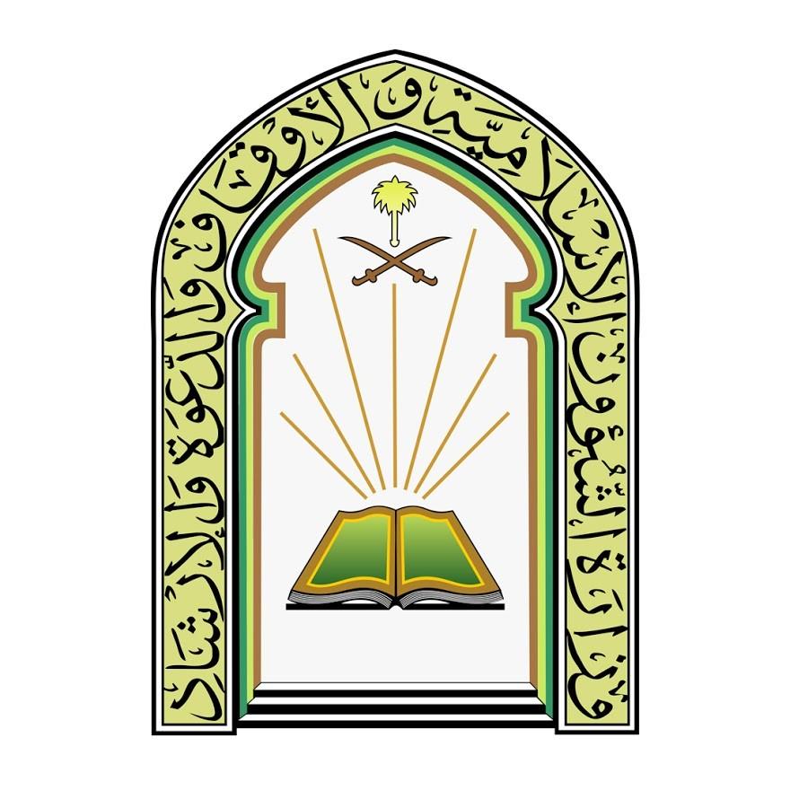 وزارة الشؤون الإسلامية والأوقاف